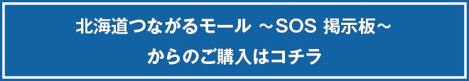 まいど栄屋です 北海道つながるモールのページ