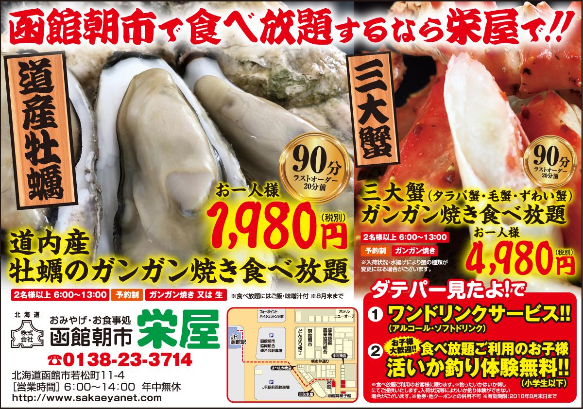 牡蠣・カニ食べ放題